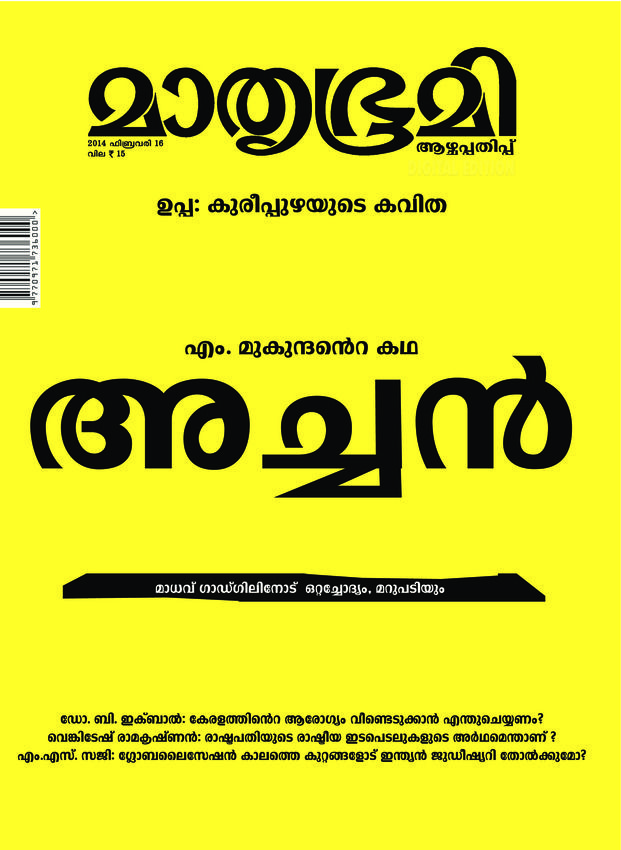 Category:Articles containing Malayalam-language text ...