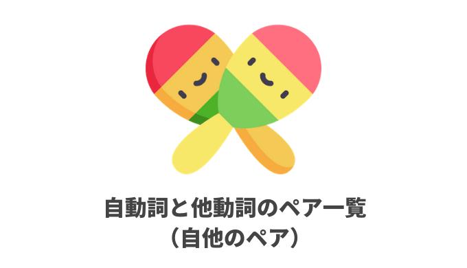 自動詞と他動詞のペア 自他のペア 一覧 2020 自動詞 日本語 単語