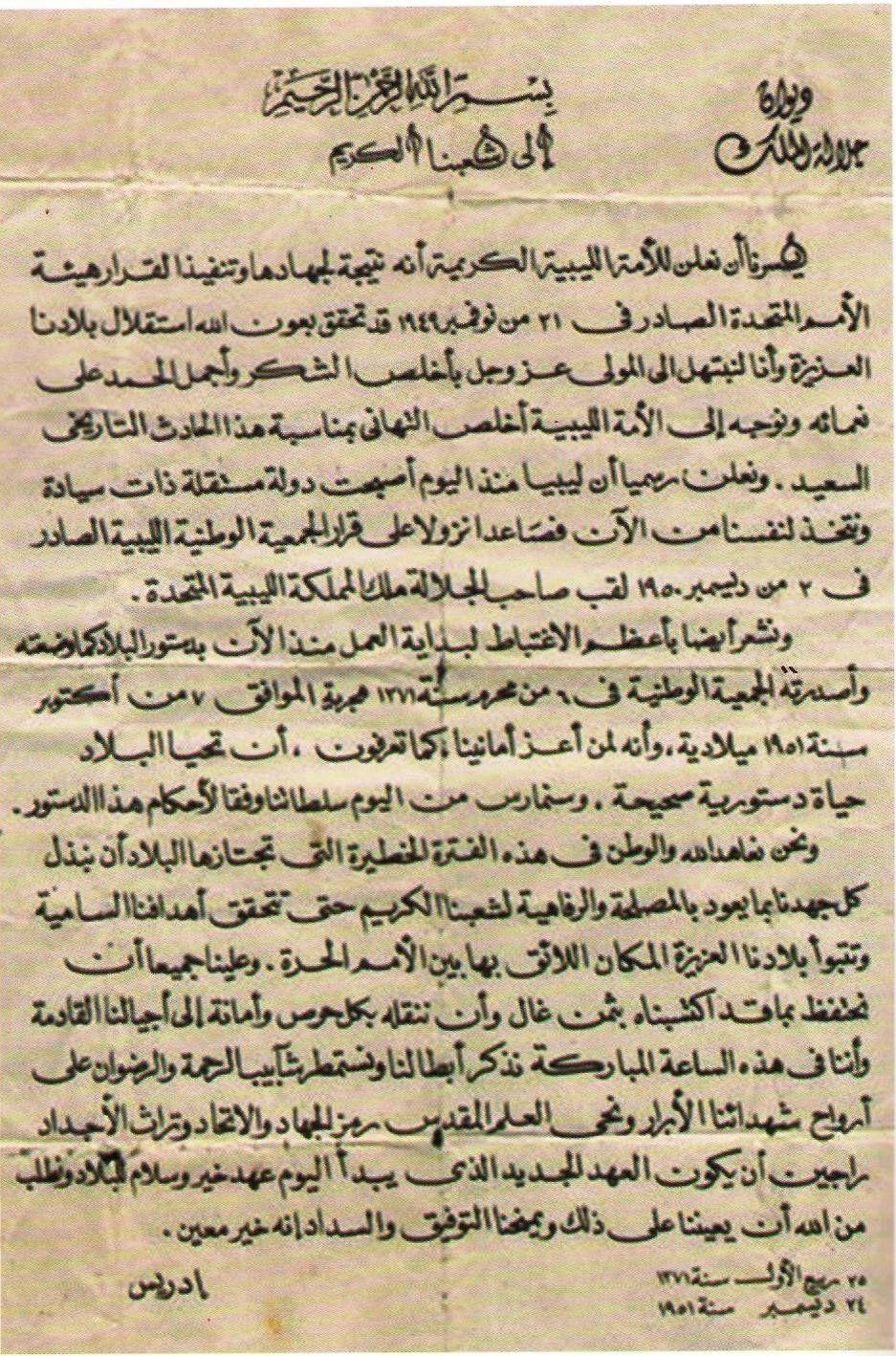 King Idris Al Sanusi S Speech In Which He Declared That The United Kingdom Of Libya Day December 24 1951 خطاب الملك إدريس السن History Libya Leader