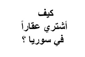 نادي المحامي السوري Page 41 Of 46 استشارات وأسئلة وأجوبة في القوانين السورية Arabic Calligraphy Calligraphy