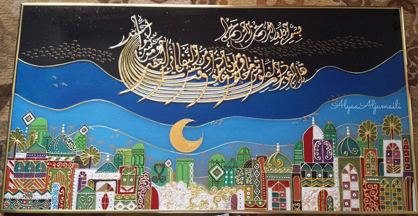 سورة الفلق رسوم بغداديات شناشيل رسم على الزجاج Size 90 X 50 Cm مقتبس بتصرف Baghdad Iraq Artist Art Glass Drawing G Islamic Calligraphy Art Calligraphy