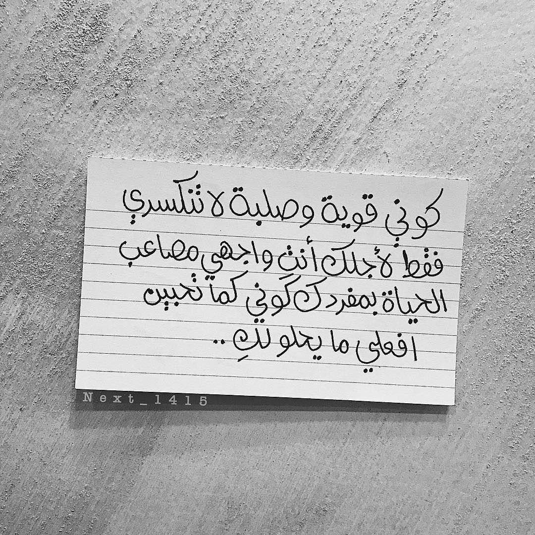 كوني قوية Love Quotes Arabic Quotes Words