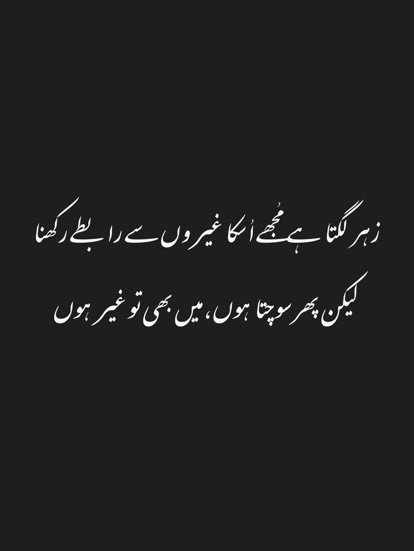 Music Quotes In Urdu