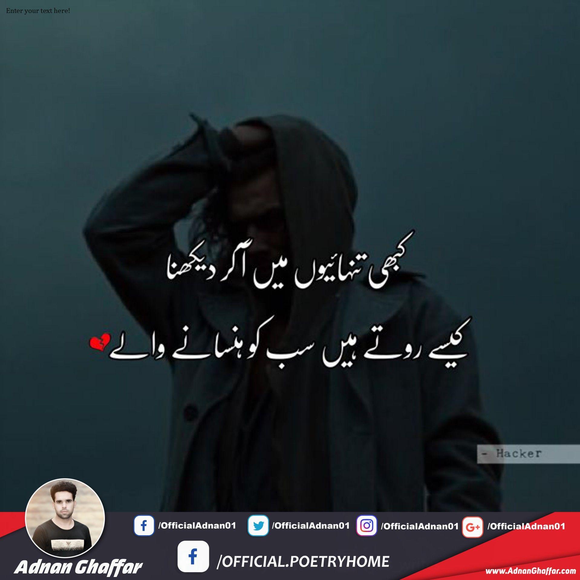 Pin by Adnan Ghaffar on My Best Poetry Collection Urdu