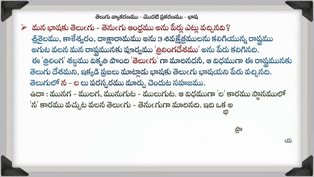 Pin on Teta Telugu