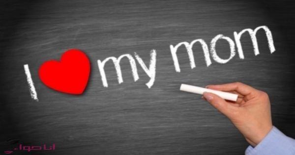 صور وكلمات بطاقات تهنئة للام 2017 اجمل الصور والرسائل Love You Mom I Love You Mom Dear Mom And Dad