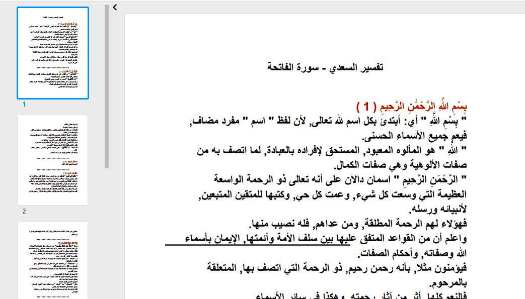تفسير السعدي سورة الفاتحة المصحف المعلم محمد صديق المنشاوي سورة الفاتحة كل الكتب Blog Posts Blog Post