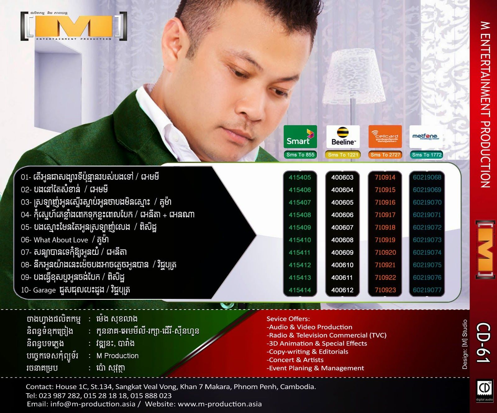 The World Of Music Cambodia All Music Production Software Music Video Movie Social News Music Videos Affiliate Marketing Entertainment
