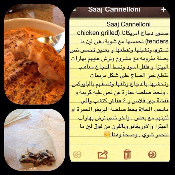 وصفات Recipes Egyptian Food Eat