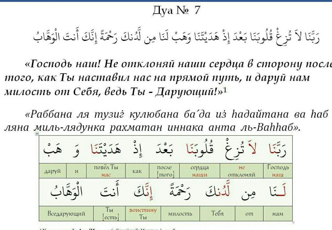 Pin Ot Polzovatelya Marina Sadekova Na Doske Islam Hadisy Molitvy Tureckij Yazyk Istoriya