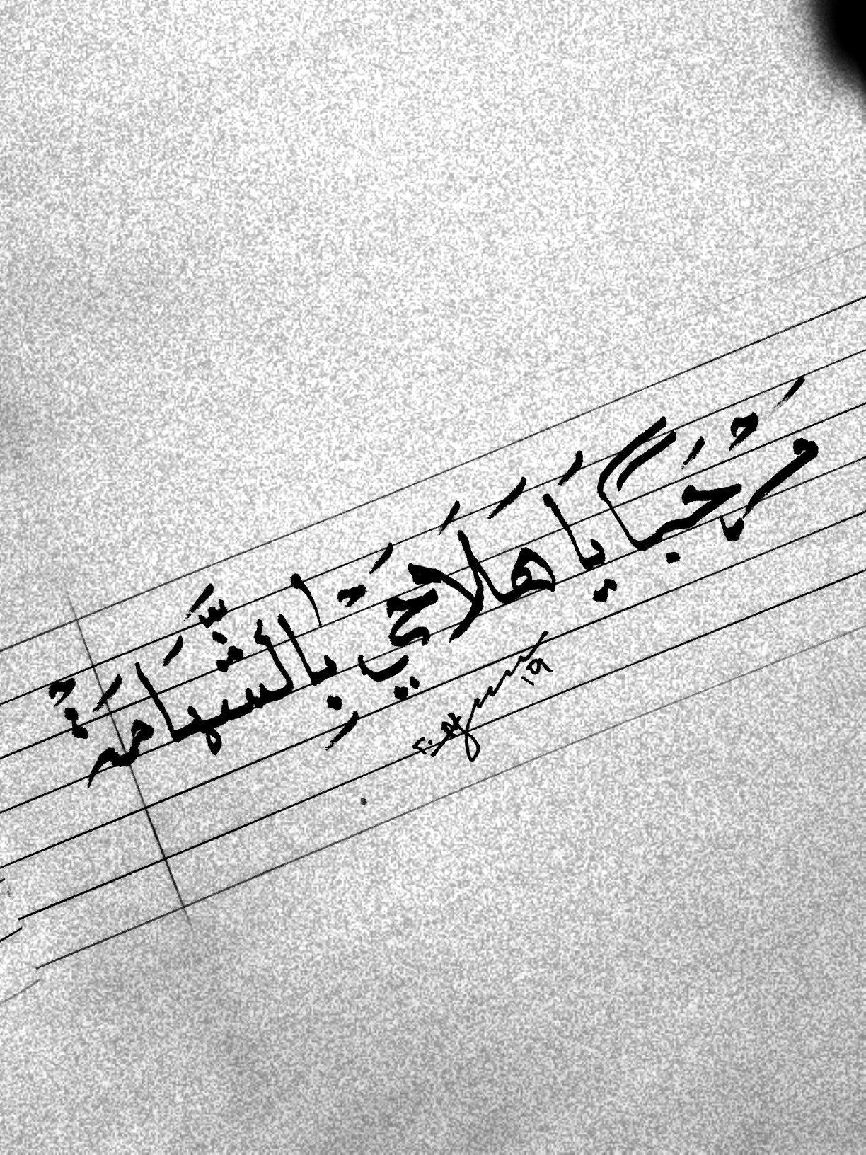 مرحبا ياهلا حي بالنشامة Tattoo Quotes Handwriting Quotes