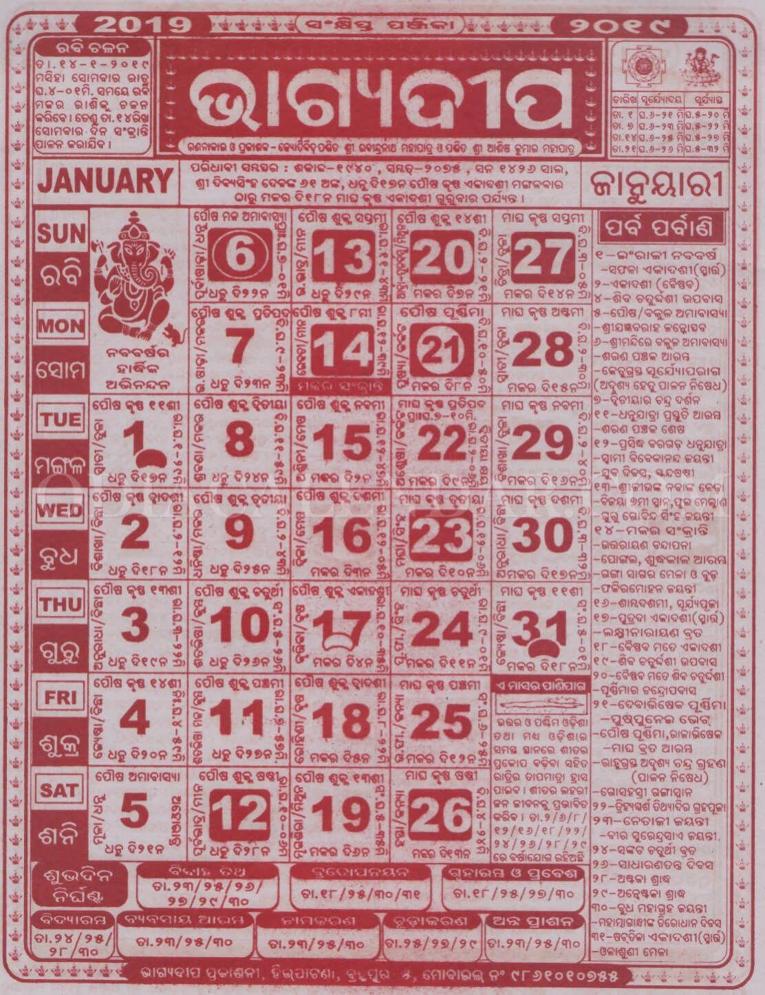 Odia Calendar 2020 March.Bhagyadeep Calendar January 2019 Cleader 2019 Calendar January