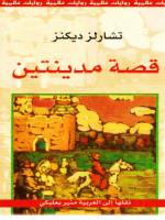 رواية قصة مدينتين مترجمة