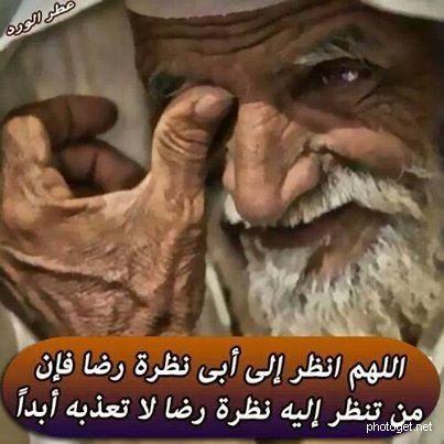 اللهم انظر إلى أبي صور Male Face Old Faces Old Man Face