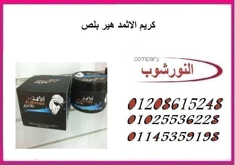 كريم الاثمد هير بلص لتقويه الشعر Convenience Store Products Convenience