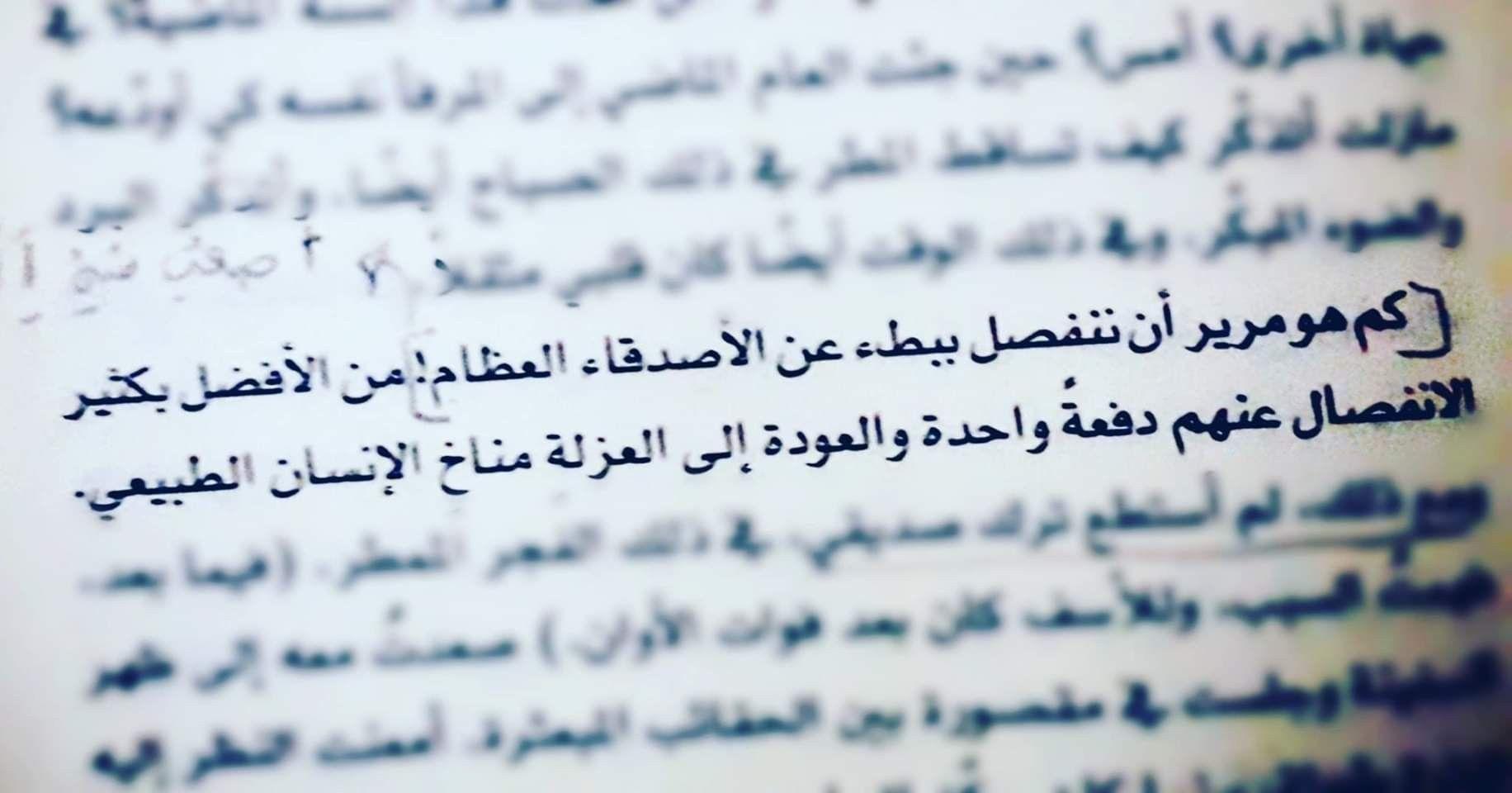 رواية زوربا اليوناني Math Calligraphy Arabic Calligraphy