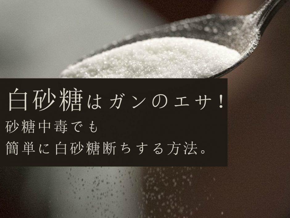 は と 上 白糖 固まったお砂糖をサラサラに戻す方法、砂糖が固まる理由も解説