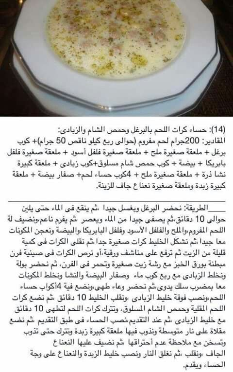 Pin By Fayza Farhi On Food Food Cooking Recipes