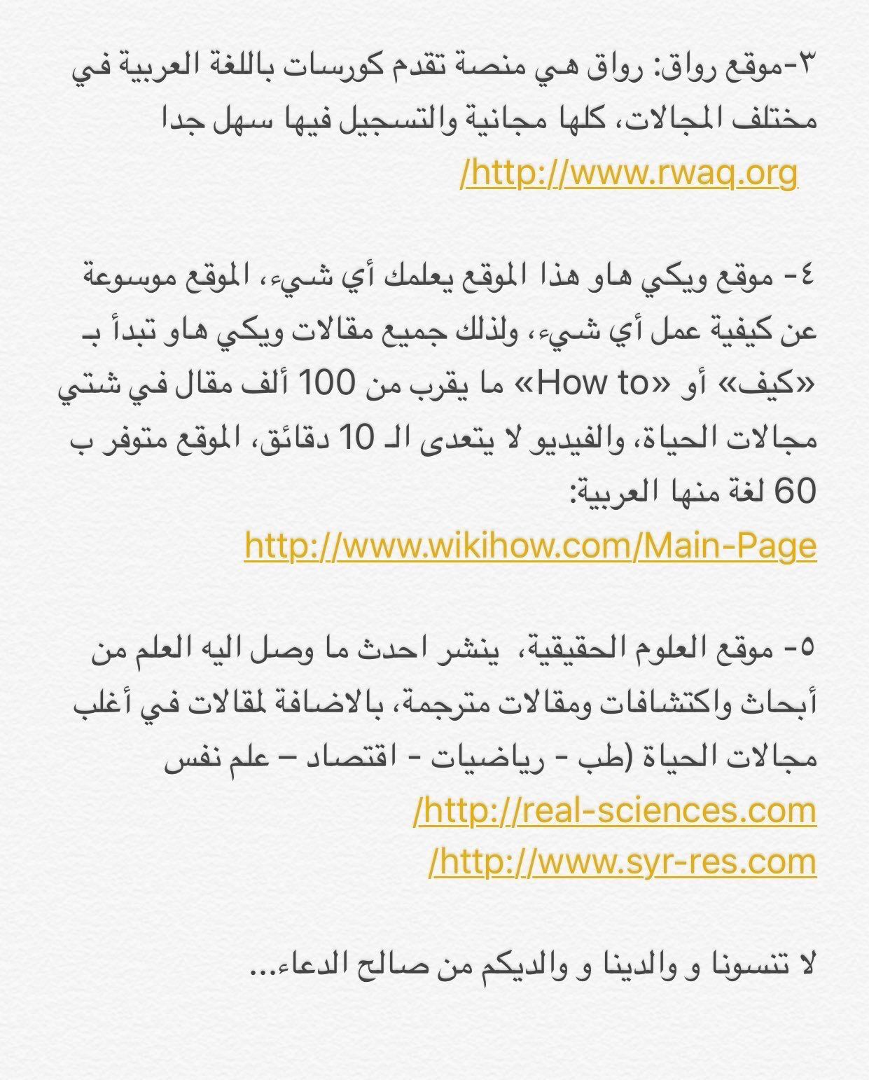 Pin By Areej On ابليكشن مفيده Learning Websites Programming Apps Study Skills
