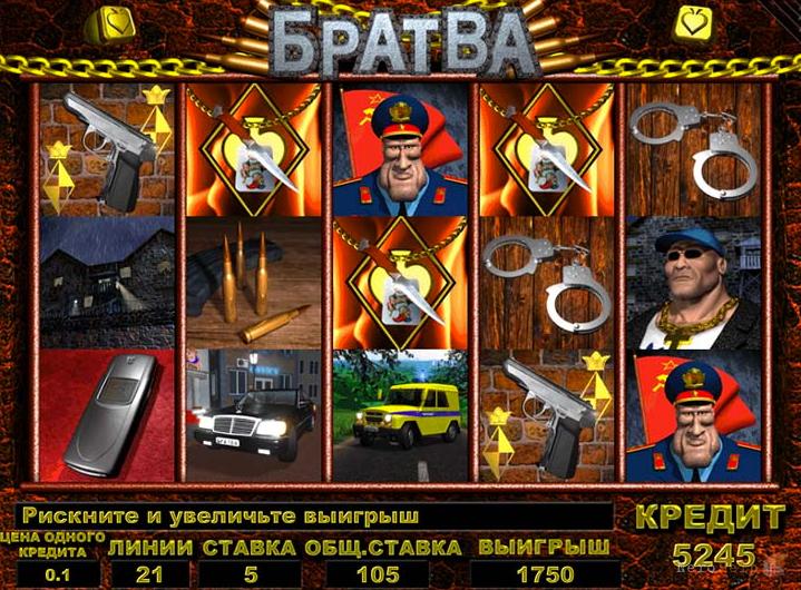 Игровые автоматы играть бесплатно и без регистрации братва онлайн казино живой дилер