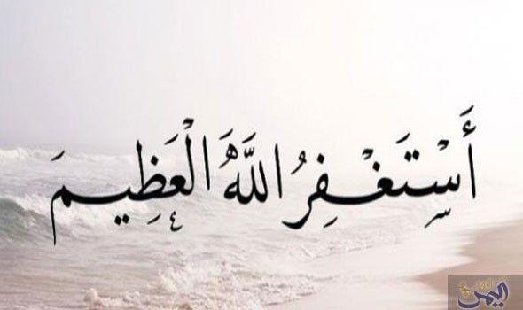 عجائب الاستغفار في سحر يوم الجمعة Islamic Art Arabic Calligraphy