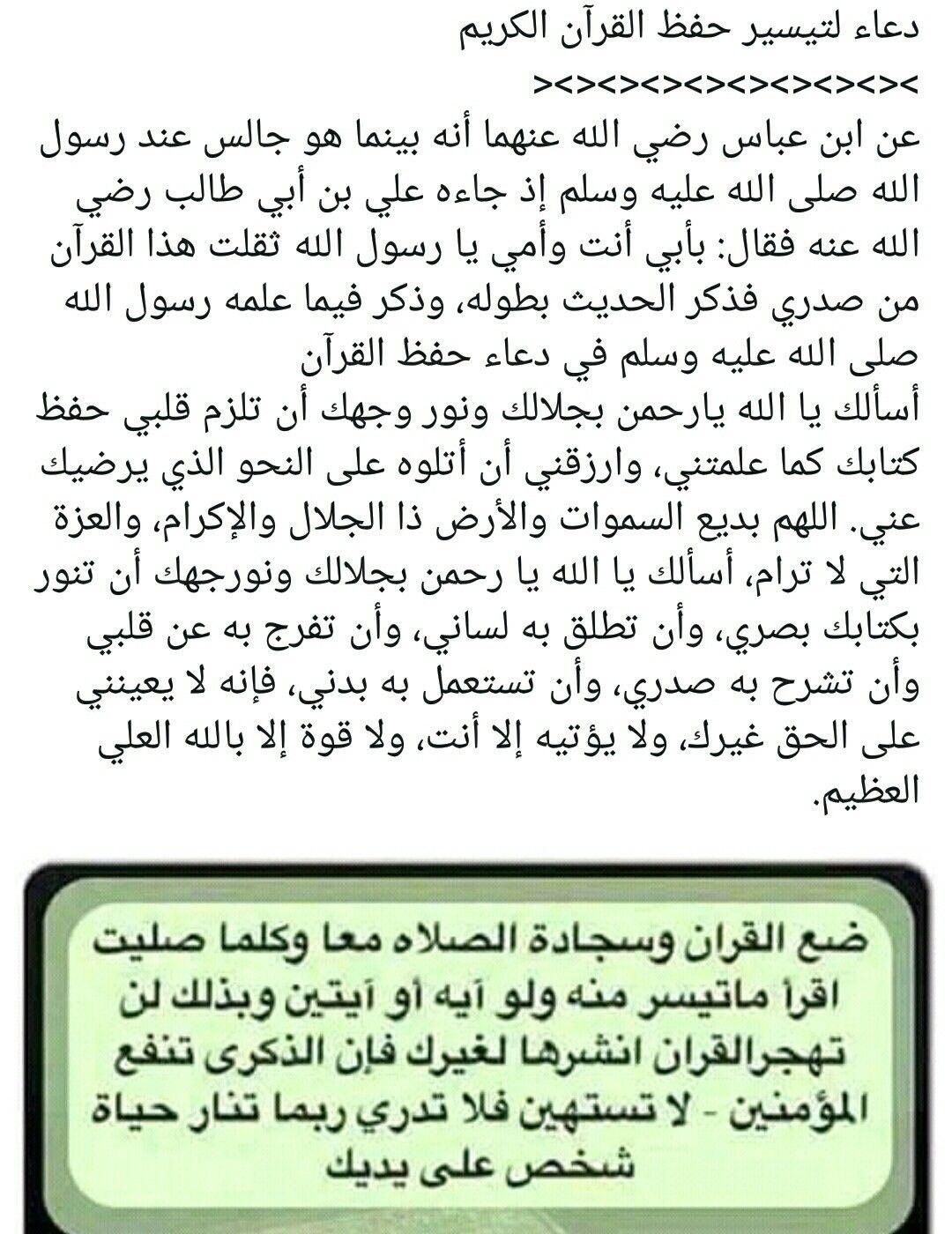 Pin On قرآن في الحياة