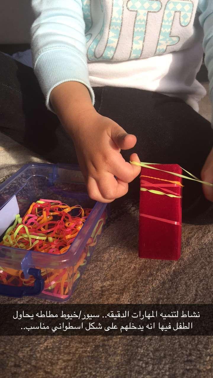 نشاط يقوي المهارات العضليه الدقيقه تحتاج الى سيور مطاط مجسم ثلاثي الابعاد يحاول فيه الطفل تثبيت المطاط Activities For Kids Baby Games Kids And Parenting