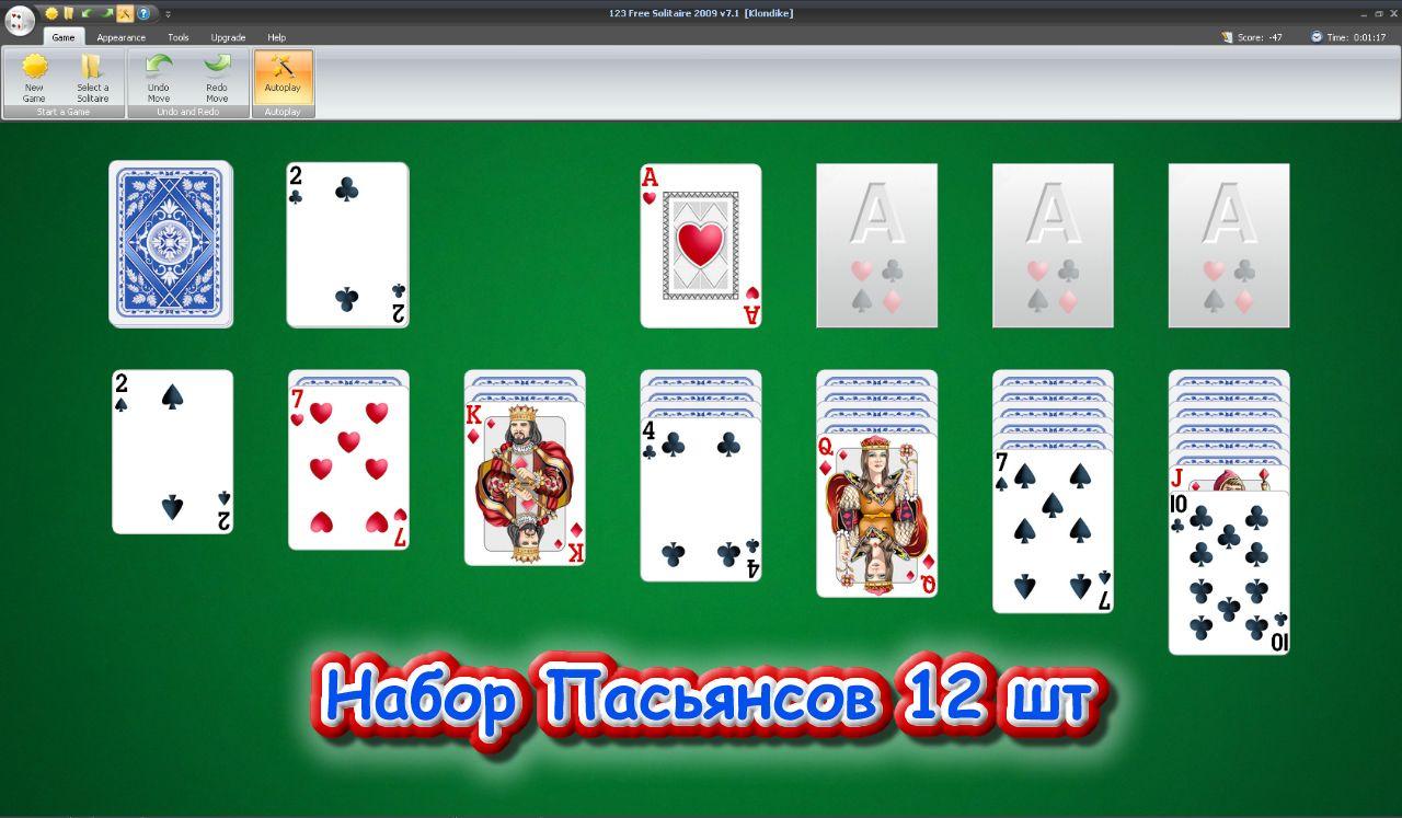 Карточные игры на компьютер скачать бесплатно