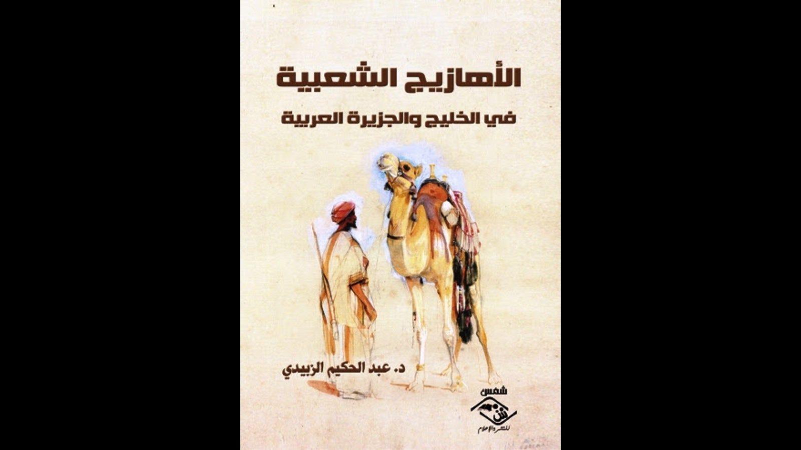 صدور كتاب الأهازيج الشعبية في الخليج والجزيرة العربية للدكتور عبد الحكيم الزبيدي Book Cover Books