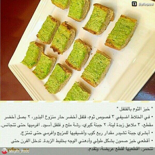 Pin By Leyla Alabyad On ألذ الاطباق والوصفات العربية والغربيه Godaste Matratter Food Breakfast Cereal