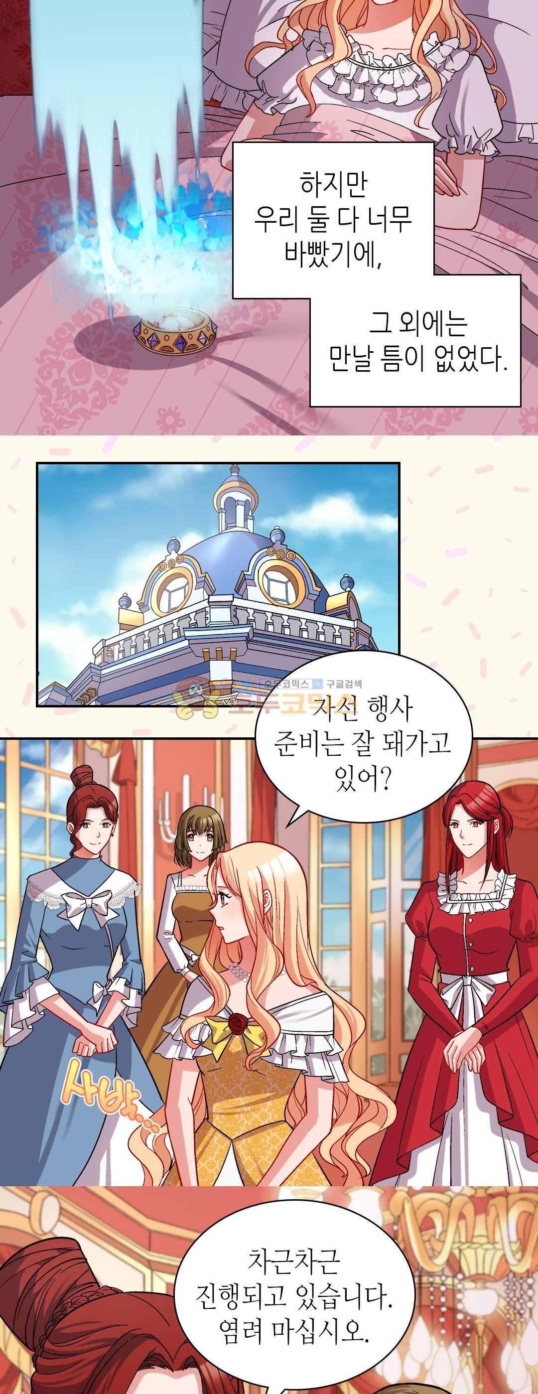 악녀의 정의 74화 웹툰 이미지 19 漫画, 悪女