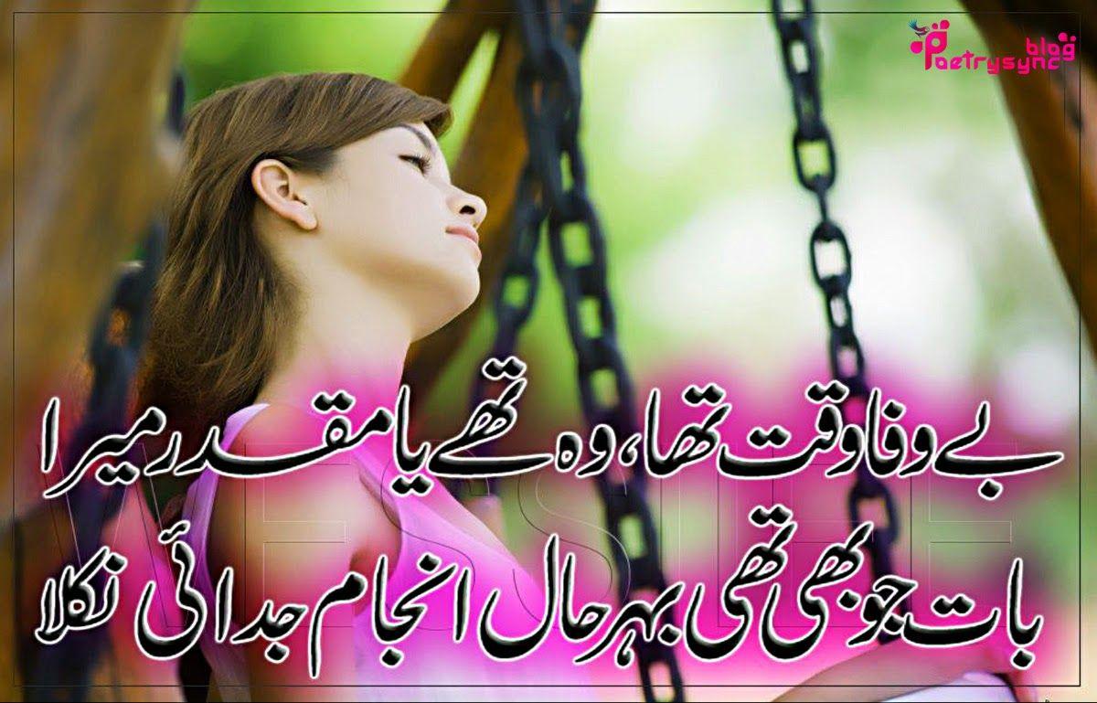 Sad shayari in urdu for love bewafa