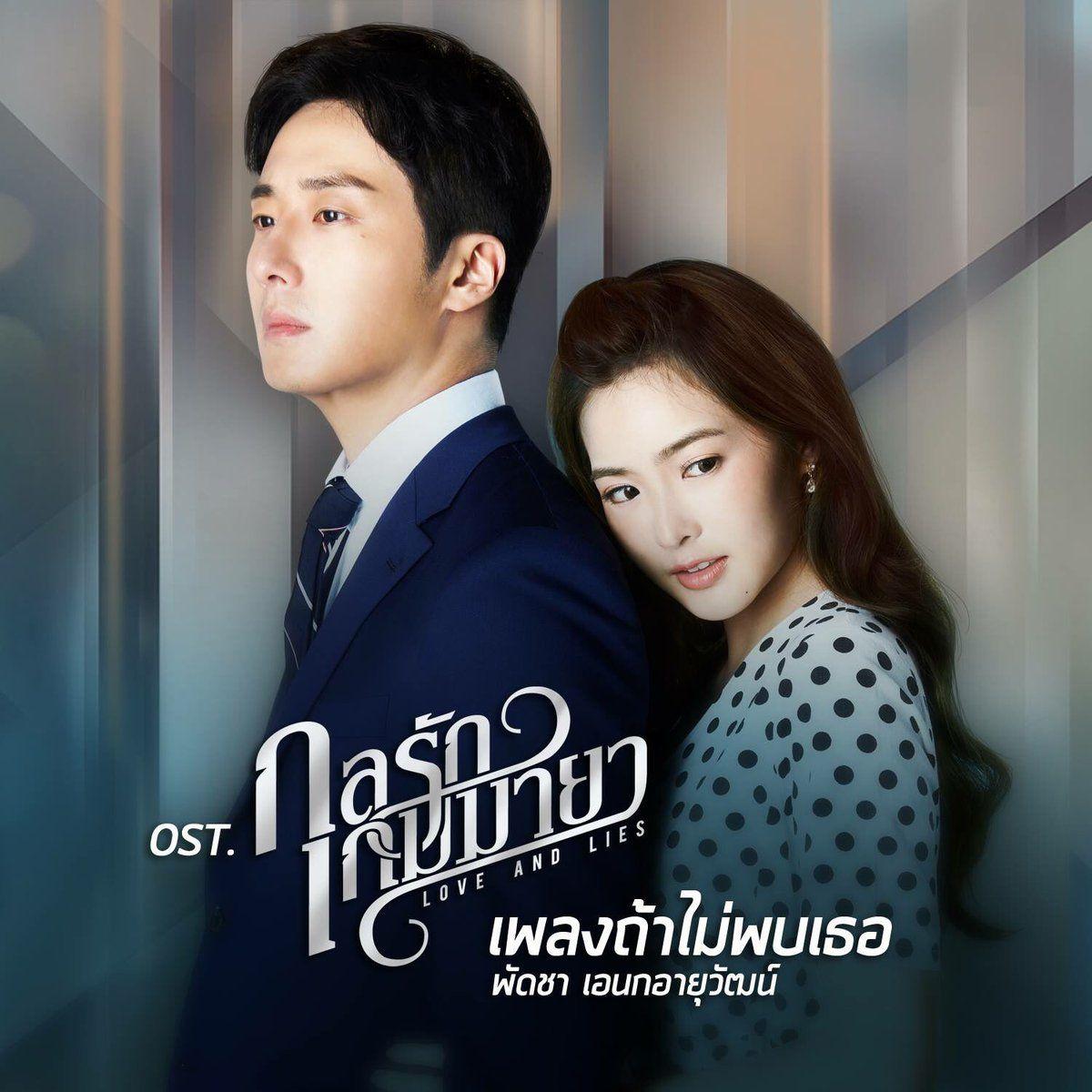 Love And Lies Thai Lakorns Tbw Drama Jung Il Woo Il Woo