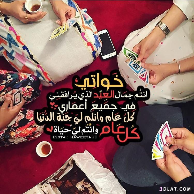 صور عن الاخت 2020 اروع صور عن الاخوات صور عن الاخوات البنات حديثة2020 Eid Photos Ramadan Mubarak Wallpapers Quran Quotes Inspirational