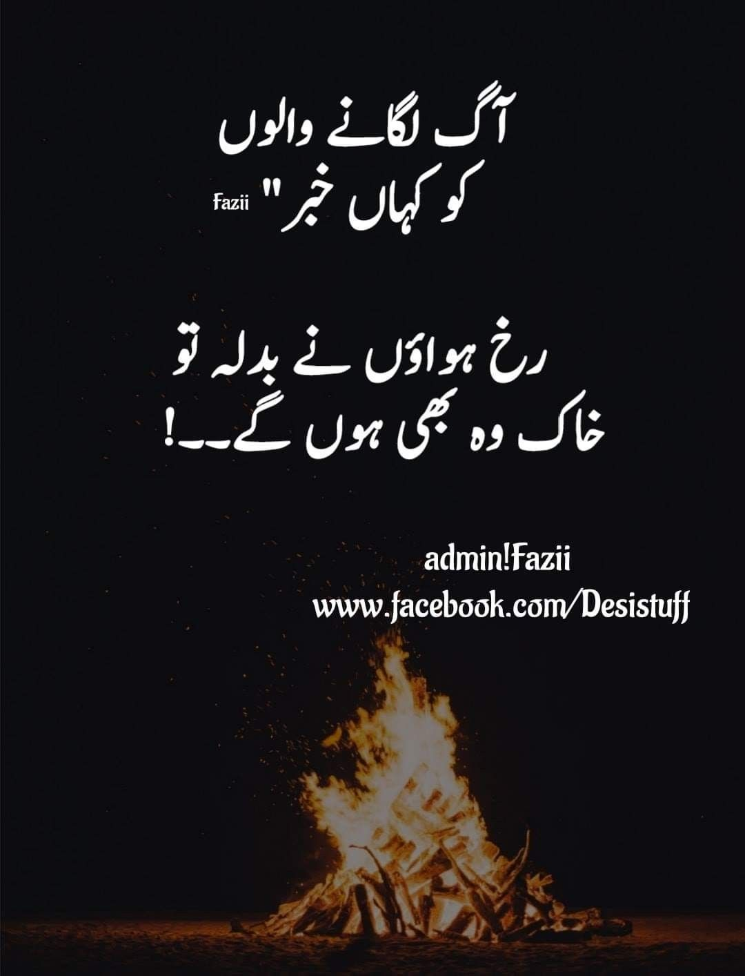 BakhtawerBokhari  Urdu funny quotes, Poetry quotes in urdu