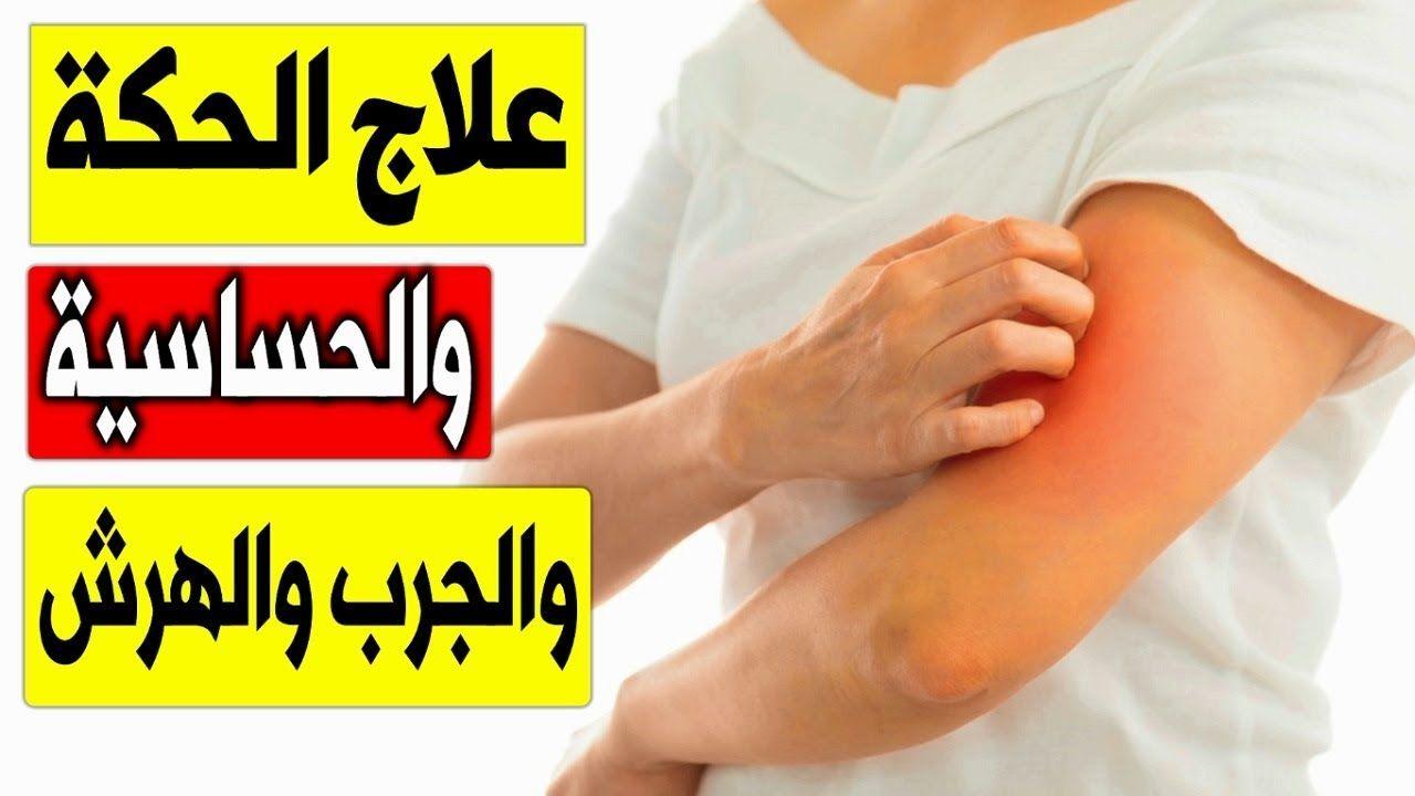 علاج الحكة الجلدية علاج الجرب والهرش طريقة علاج الحساسيه والحكه في ا Playbill