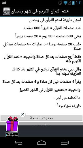 ختم القران الكريم فى شهر رمضان Br يحتوى على عدة طرق لختم القران Br فى شهر رمضان الكريم Br رمضان هو فرصتنا لقراءة القرآن ولا تنسو أن الشياطين Math Math Equations