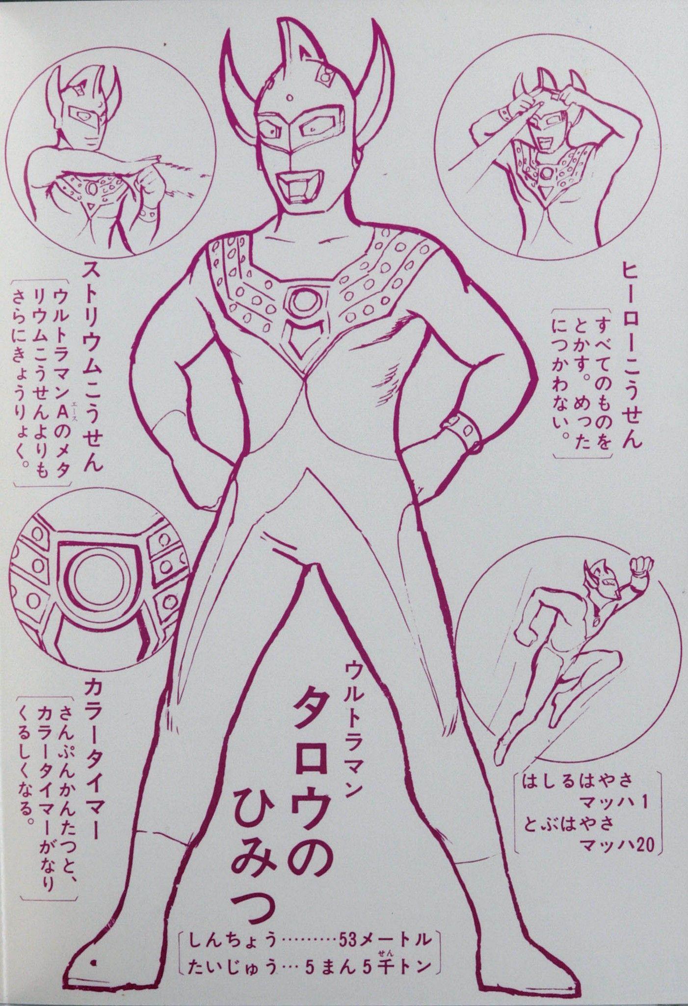 The Next Ultraman 1967 1980 おしゃれまとめの人気アイデア Pinterest Aeon Of Otaku 666 ウルトラマン ぬりえ 塗り絵 無料 無料アニメ