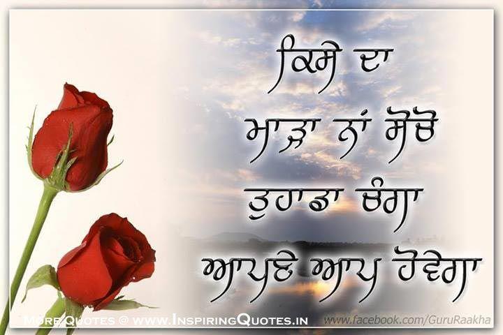 True Lines In Punjabi Punjabi Good Messages Images Wallpapers