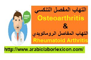 الفرق بين التهاب المفصل التنكسي والتهاب المفاصل الروماتويدي Rheumatoid Arthritis Arthritis Osteoarthritis