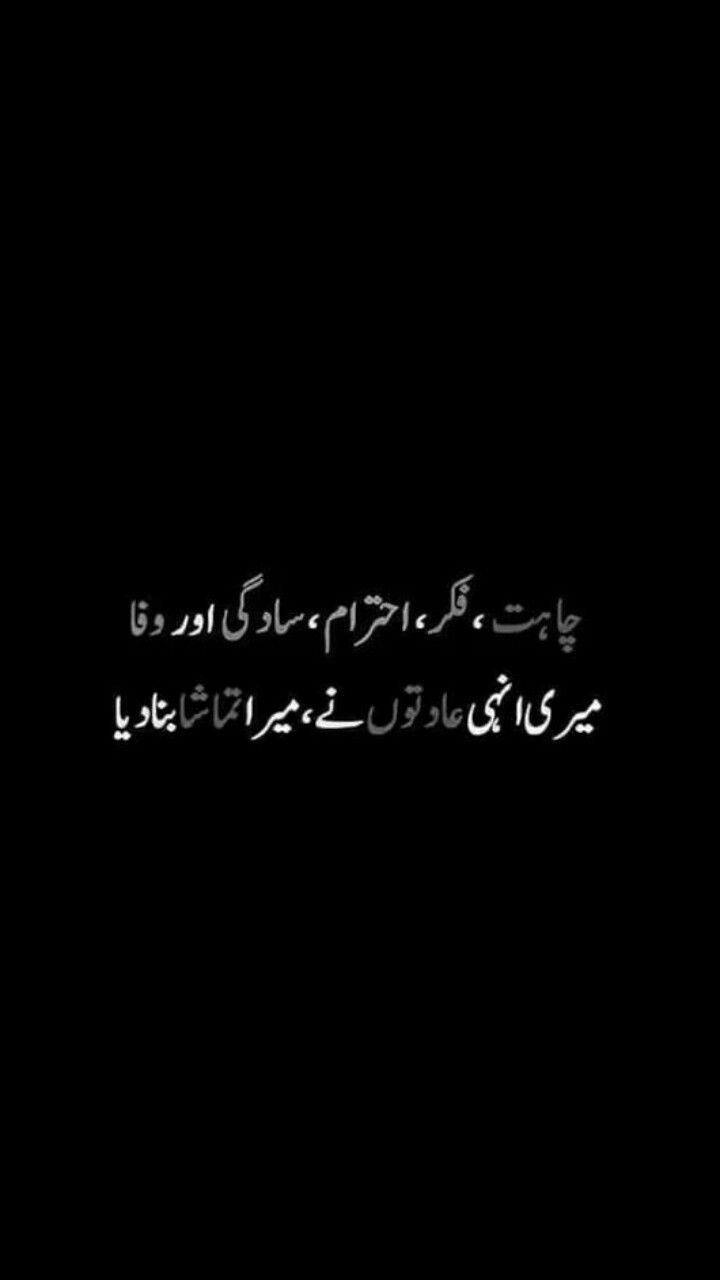 Saaadddiii Quote Pinterest Urdu Poetry Poetry And Urdu Quotes