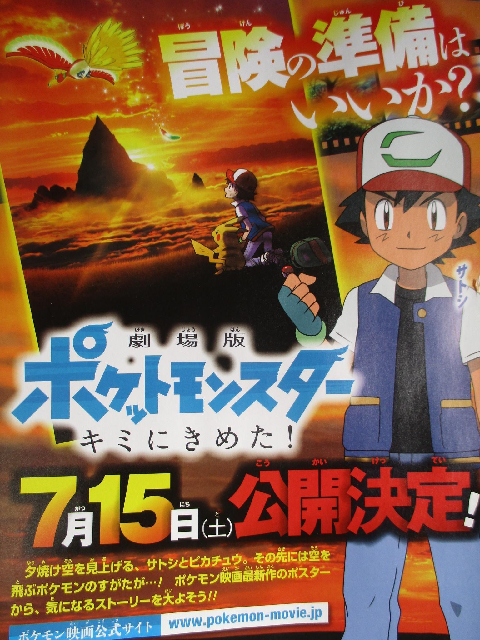 Artwork Official De Ash Para La Pelicula Pokemon Yo Te Elijo