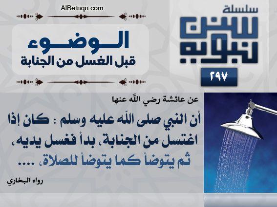 سنن نبوية الوضوء قبل الغسل من الجنابة Ahadith Islam Quran