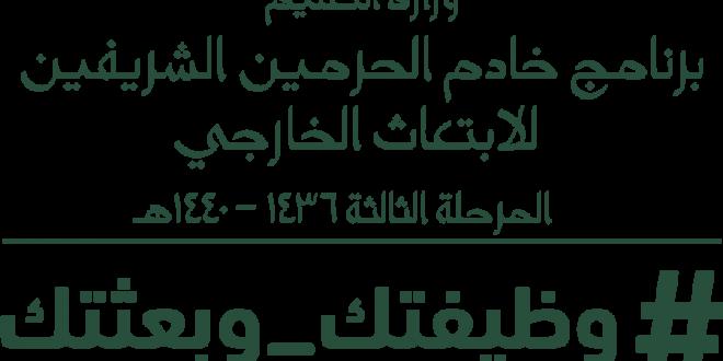 التسجيل في الابتعاث الخارجي 1438 برنامج خادم الحرمين الشريفين