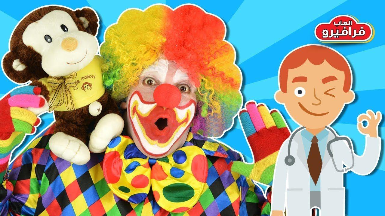 المهرج المضحك للاطفال سوبر كلاون مع لعبة ادوات الدكتور العاب اطفال فرا Toys Character Ronald Mcdonald