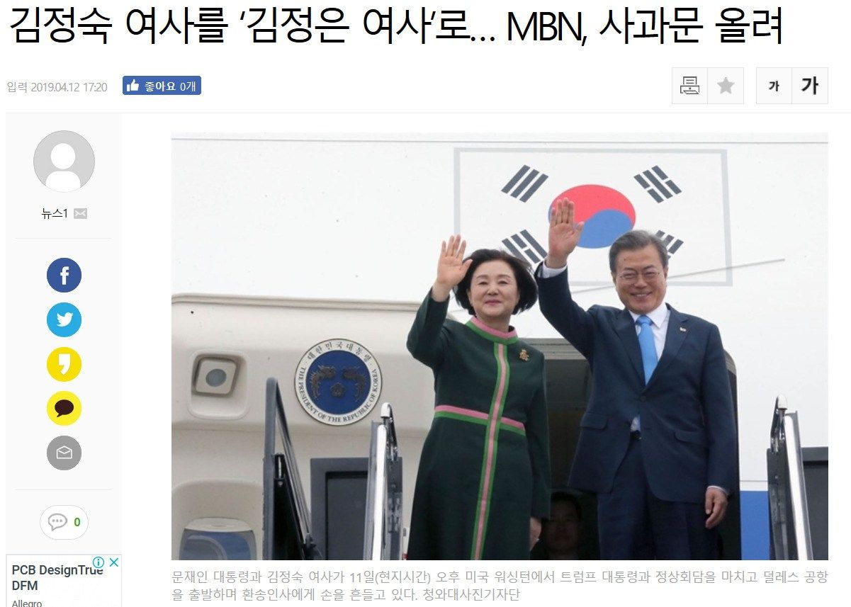 韓国保守速報 【速報】韓国文在寅、来年逮捕か