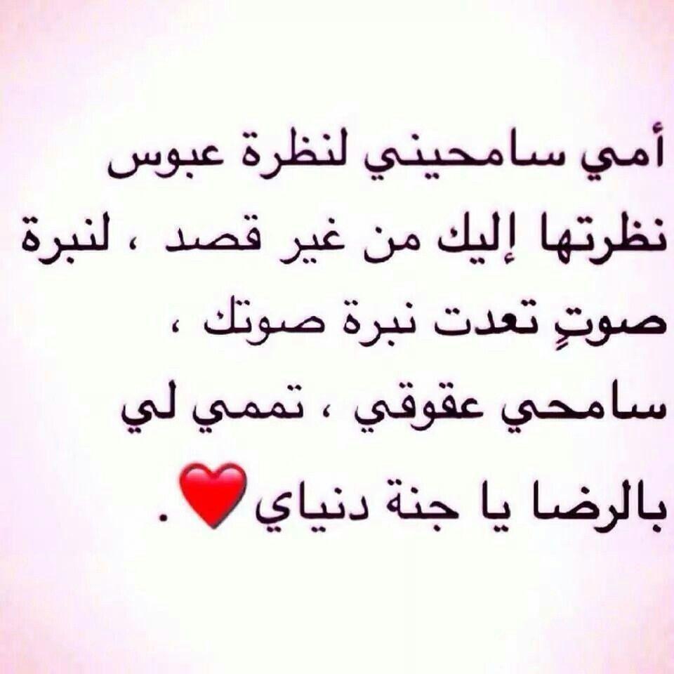 Pin By Nina Shalabi On Ana Arabic Words Words Quotes
