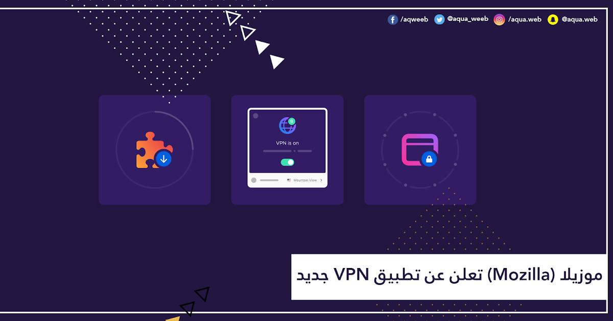 موزيلا Mozilla تعلن عن تطبيق Vpn جديد و إحترافي أكوا ويب