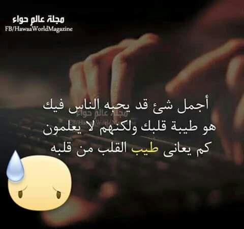 ياطيب القلب وينك Words Arabic Words Instagram Posts