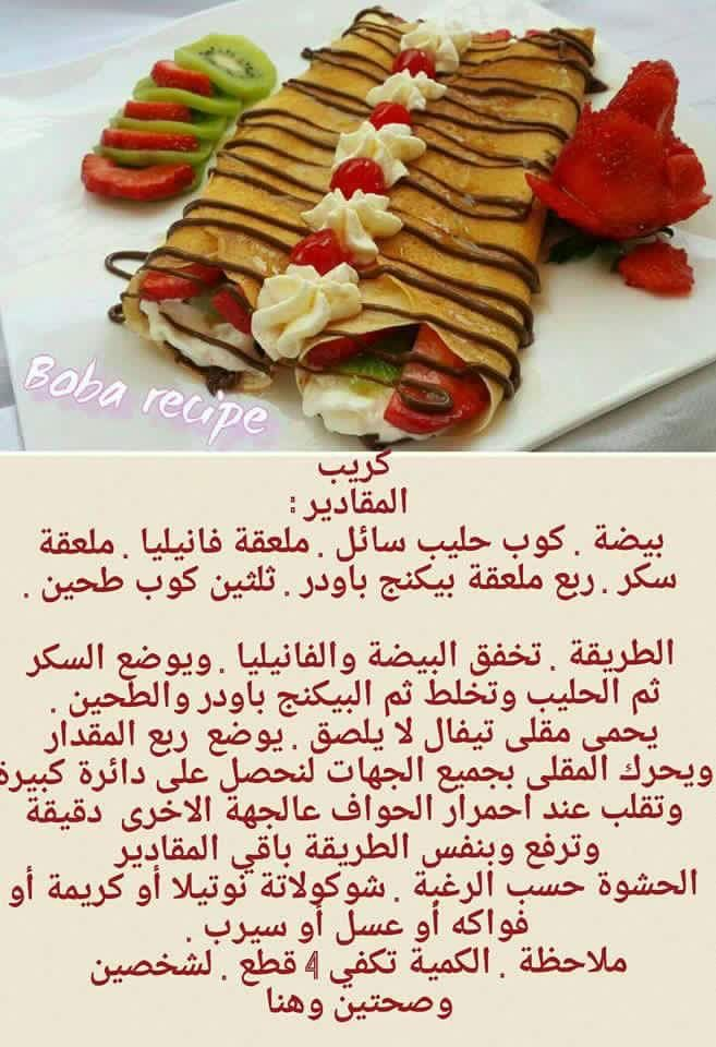 Pin By Roon Adel On Crepe Arabie Recipes Food Receipes Cookout Food